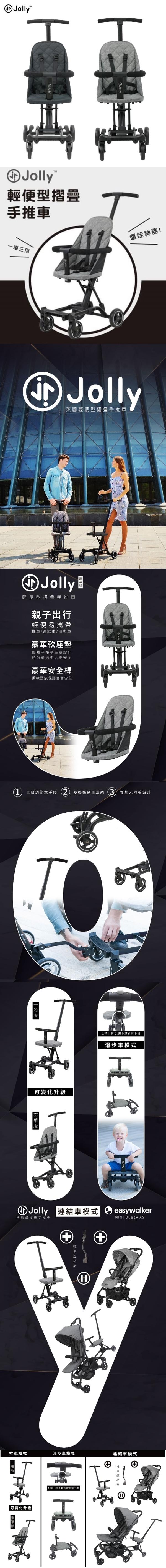 英國Jolly-輕便型摺疊手推車(黑色/灰色)